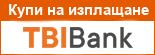 Кредитен модул TBI Bank 19.68