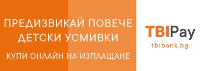 интерактивни играчки за деца, Интерактивни играчки от Kikiriki.bg